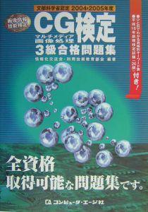 CG検定マルチメディア画像処理3級合格問題集 2004-2005