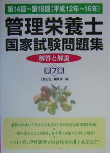 管理栄養士国家試験問題集 解答と解説 第14回~第18回(平