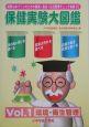 保健実験大図鑑 環境・衛生管理 vol.1 健康な体づくりのための健康・食品・生活習慣チェック