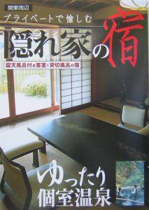 隠れ家の宿 関東周辺