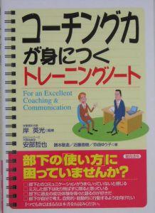 コーチング力が身につくトレーニングノート