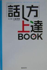 「話し方」上達book