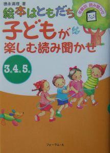 子どもが楽しむ読み聞かせ