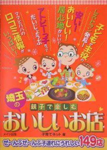親子で楽しむ埼玉のおいしいお店