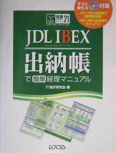 JDL IBEX出納帳で簡単経理マニュアル
