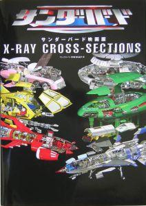 サンダーバード映画版 X-RAY CROSS-SECTIONS
