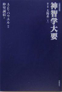 神智学大要 太陽系 第5巻