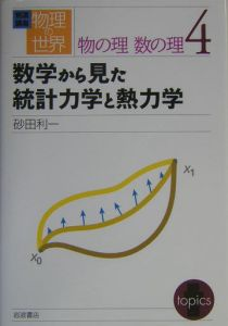 岩波講座物理の世界 物の理数の理5 数学から見た統計力学と熱力学