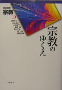 岩波講座宗教 宗教のゆくえ 第10巻