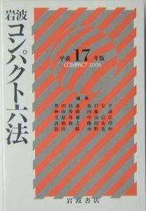 岩波コンパクト六法 平成17年版