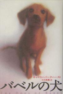 バベルの犬