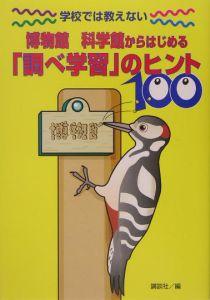 博物館科学館からはじめる「調べ学習」のヒント100
