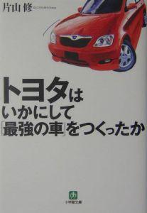 『トヨタはいかにして「最強の車」をつくったか』片山修