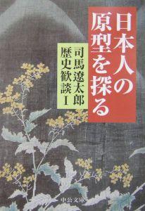 司馬遼太郎歴史歓談