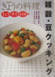 雑穀・豆クッキング