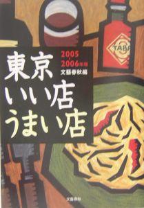 東京いい店うまい店 2005-2006