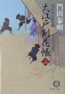 ひぐらし武士道 大江戸剣花帳(上)