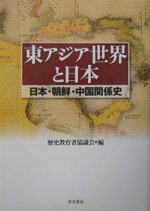 東アジア世界と日本