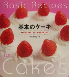 基本のケーキ