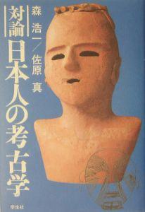 対論日本人の考古学