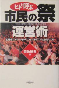 菊地昭典『ヒトを呼ぶ市民の祭運営術』