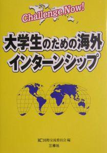 大学生のための海外インターンシップ