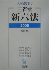 大きな活字の三省堂新六法 平成17年版