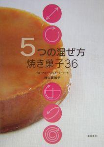 5つの混ぜ方焼き菓子36