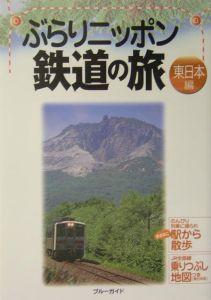 ぶらりニッポン鉄道の旅 東日本編