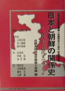 日本と朝鮮の関係史