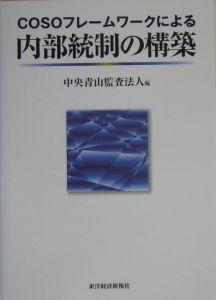 COSOフレームワークによる内部統制の構築