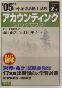 『中小企業診断士試験 アカウンティングクイックマスター 2005』山口由里子
