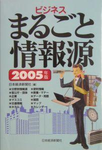 ビジネスまるごと情報源 2005