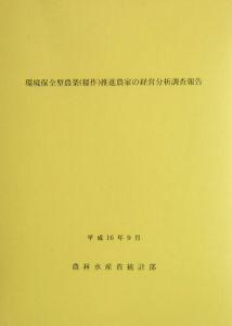 環境保全型農業(稲作)推進農家の経営分析調査報告