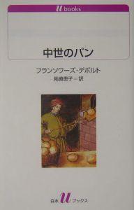 中世のパン
