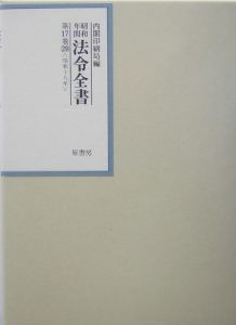 昭和年間法令全書 昭和十八年 第17巻ー29