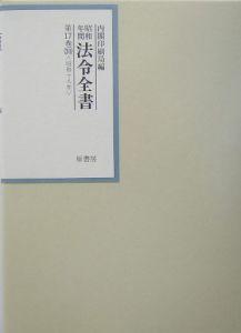 昭和年間法令全書 昭和十八年 第17巻ー30