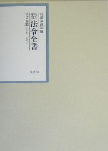 昭和年間法令全書 昭和十八年 第17巻ー31
