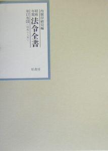 昭和年間法令全書 昭和十八年 第17巻ー32