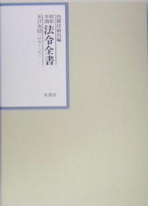 昭和年間法令全書 昭和十八年 第17巻ー33