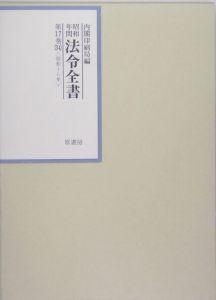 昭和年間法令全書 昭和十八年 第17巻ー34