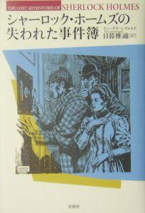 シャーロック・ホームズの失われた事件簿