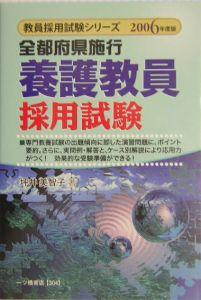 全都道府県施行養護教員採用試験 2006