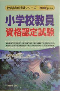 小学校教員資格認定試験 2006