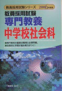 教員採用試験専門教養中学校社会科 2006年度版