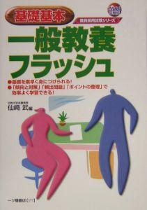 一般教養フラッシュ 2006年度版