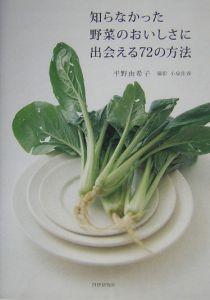 知らなかった野菜のおいしさに出会える72の方法