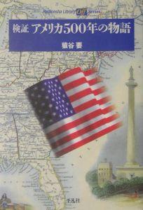 検証アメリカ500年の物語