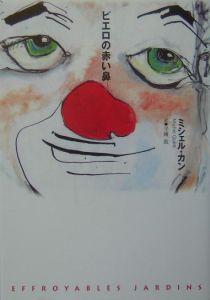 ピエロの赤い鼻