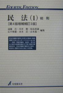 民法 総則